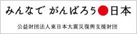 みんなでがんばろう日本 | 東日本大震災復興支援財団